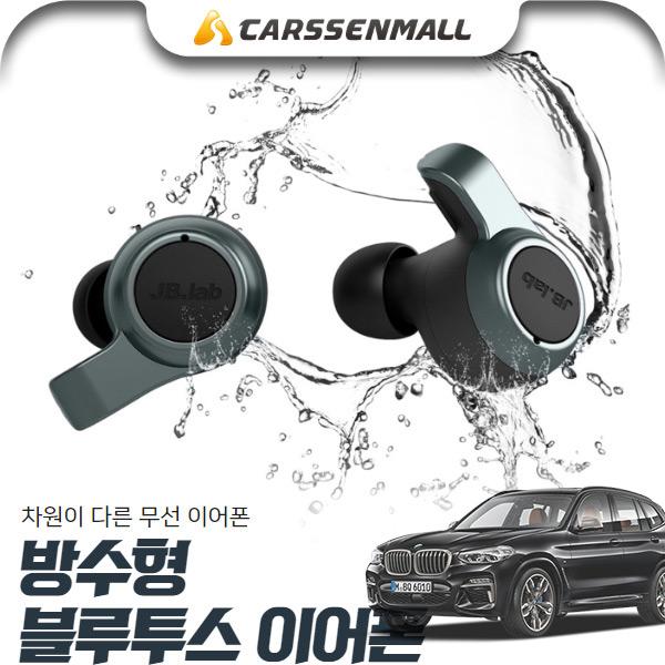 X3(G01)(18~) 방수형 블루투스 무선 이어폰 cs06041 차량용품