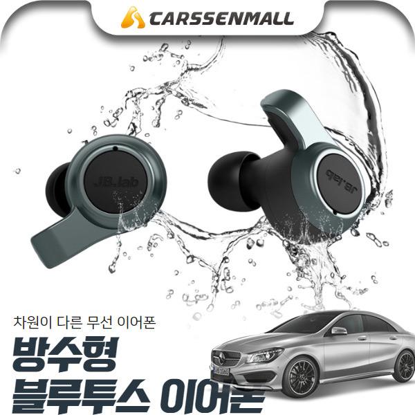 CLA클래스(C117)(14~) 방수형 블루투스 무선 이어폰 cs07007 차량용품