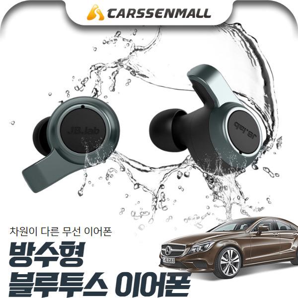 CLS클래스(W218)(10~) 방수형 블루투스 무선 이어폰 cs07009 차량용품