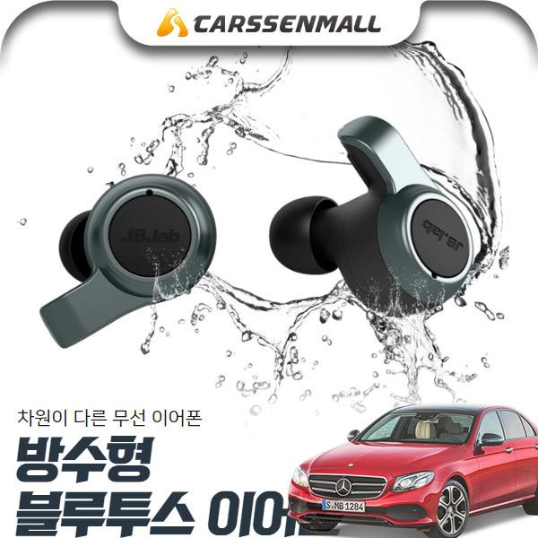 E클래스(w213)(17~) 방수형 블루투스 무선 이어폰 cs07034 차량용품