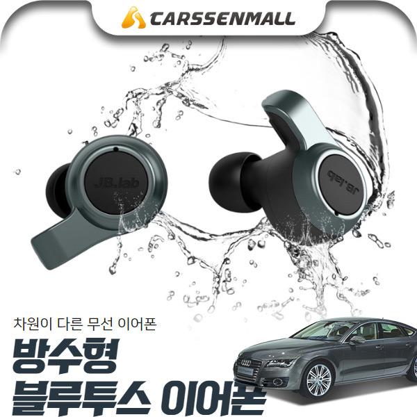 A7(4G8)(10~17) 방수형 블루투스 무선 이어폰 cs08008 차량용품