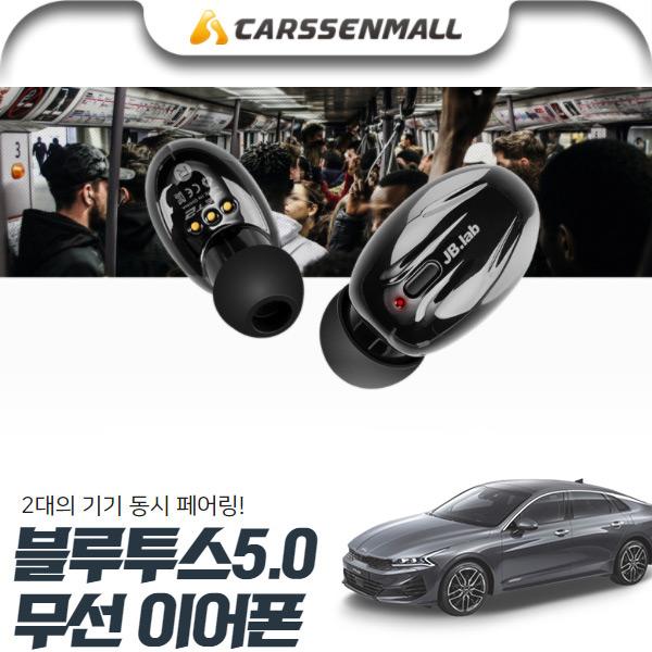 K5(3세대)2020' 방수 블루투스 이어폰 jbx-195 cs02068 차량용품