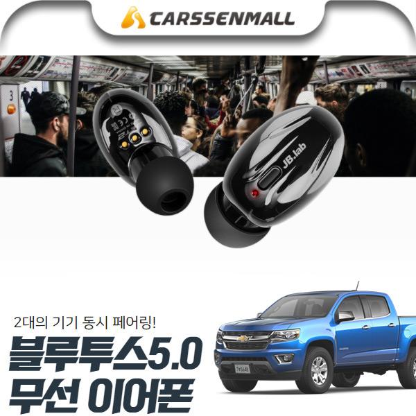 콜로라도' 방수 블루투스 이어폰 jbx-195 cs03042 차량용품