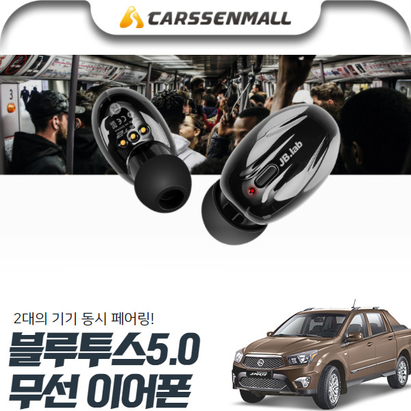코란도스포츠 방수 블루투스 이어폰 jbx-195 cs04014 차량용품