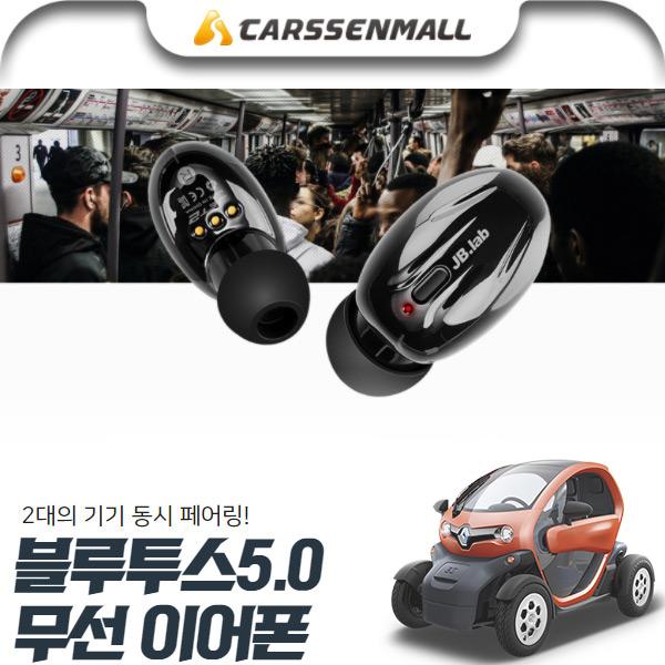 트위지 방수 블루투스 이어폰 jbx-195 cs05016 차량용품