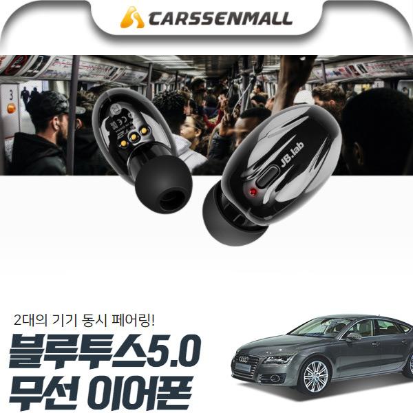 A7(4G8)(10~17) 방수 블루투스 이어폰 jbx-195 cs08008 차량용품