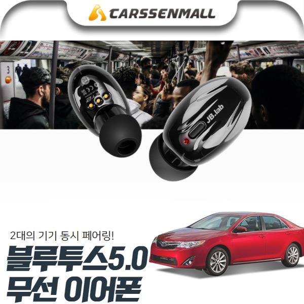 캠리(12~17) 방수 블루투스 이어폰 jbx-195 cs14001 차량용품