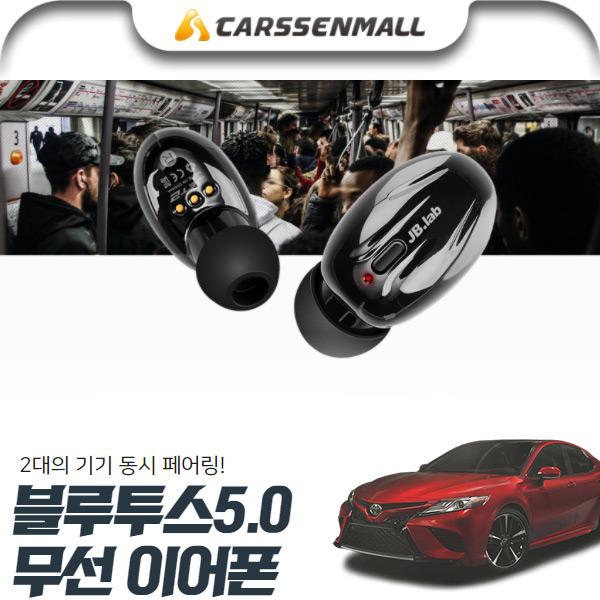 캠리(18~) 방수 블루투스 이어폰 jbx-195 cs14021 차량용품