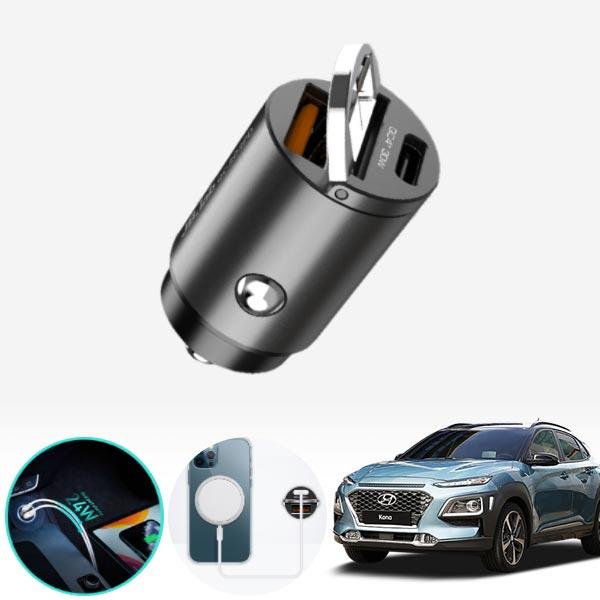 코나 듀얼 초고속 차량 충전기 jbx-223 cs01067 차량용품