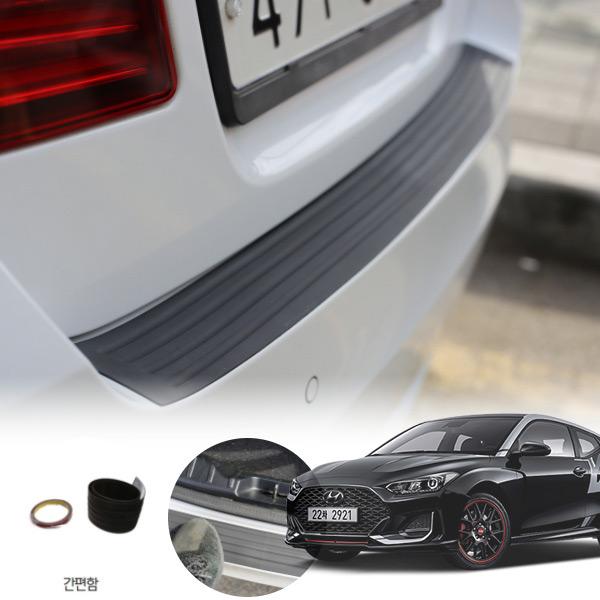 벨로스터N 범퍼 스크레치 몰딩 cs01070 차량용품