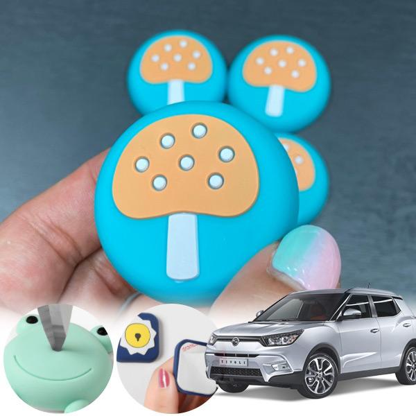 티볼리 유카 독버섯 도어가드 4p cs04015 차량용품